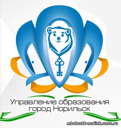 Управление образования города Норильск